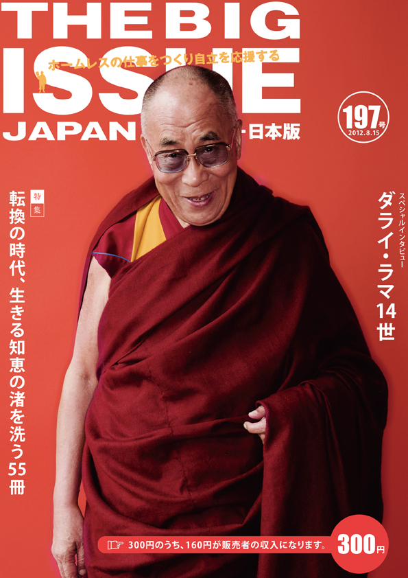 <br>INSP's Dalai Lama interview in Japan