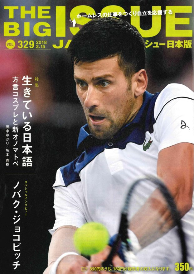 <br>Liceulice (Serbia)'s chat with tennis star Novak Djokovic on the cover of The Big Issue Japan